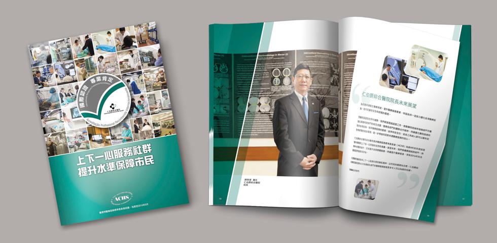 CHCSJ-design-booklet-macaugovernment-hk