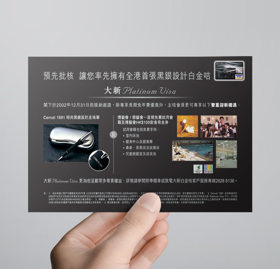 consumer–hong-kong-dah-sing-bank-platinu