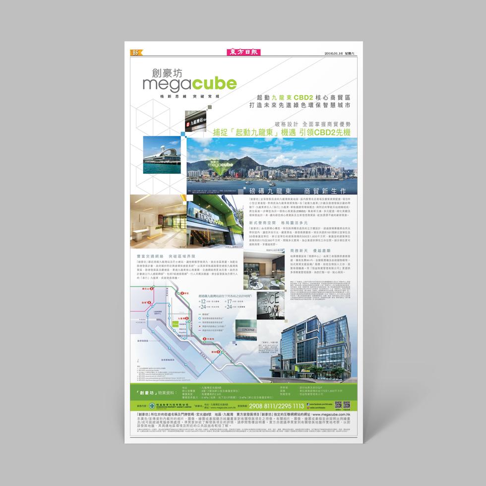 megacube-design-printad-property-hk