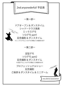 社交ダンス エニーダンス 大阪 お稽古