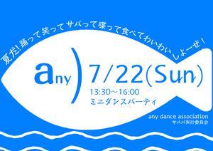 エニーダンス 大阪 社交ダンス