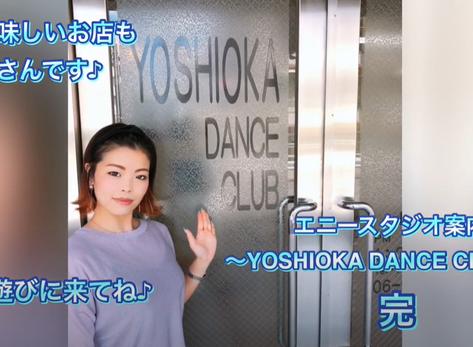 エニースタジオ案内~YOSHIOKA DANCE CLUB編~②