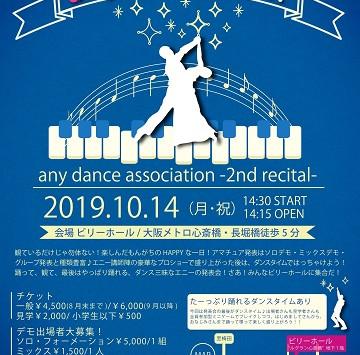 10月に発表会を行います!