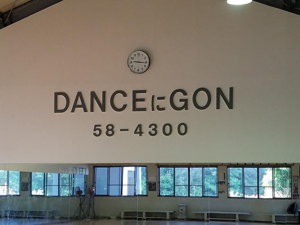 DANCEにGON 社交ダンす