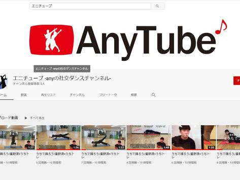 AnyTube(エニチューブ)開設しました!
