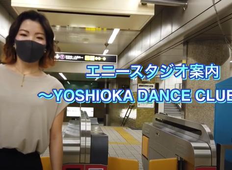 エニースタジオ案内〜YOSHIOKA DANCE CLUB編〜①