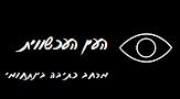 העין העכשווית.png