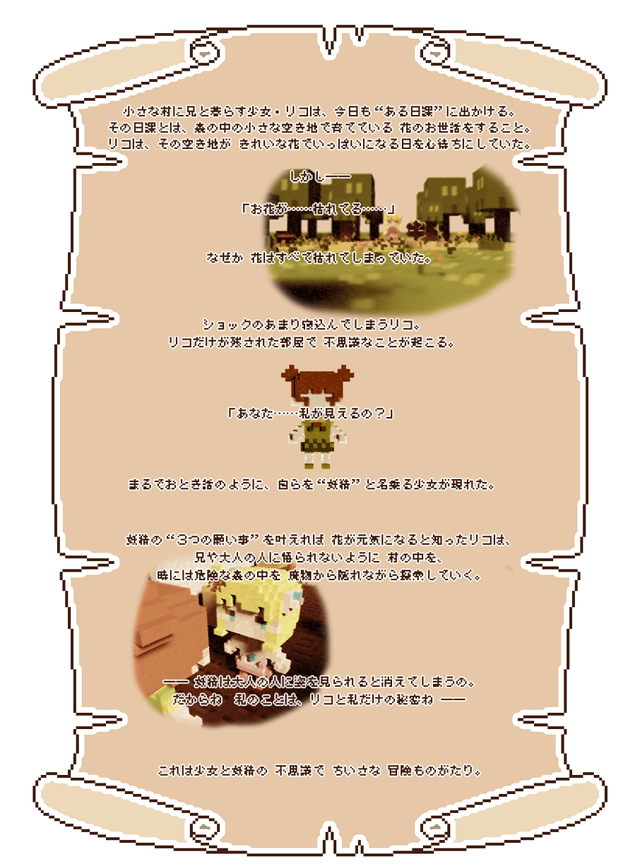 story(tiny).png