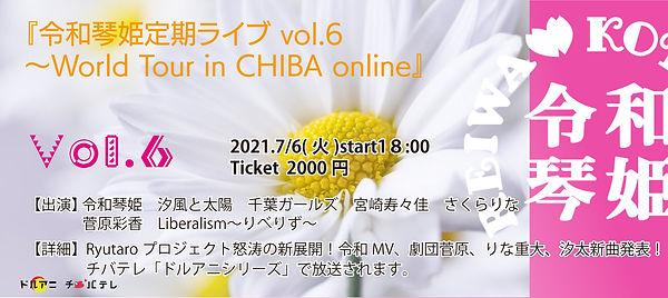 0706琴姫定期Ticket_アートボード 1.jpg