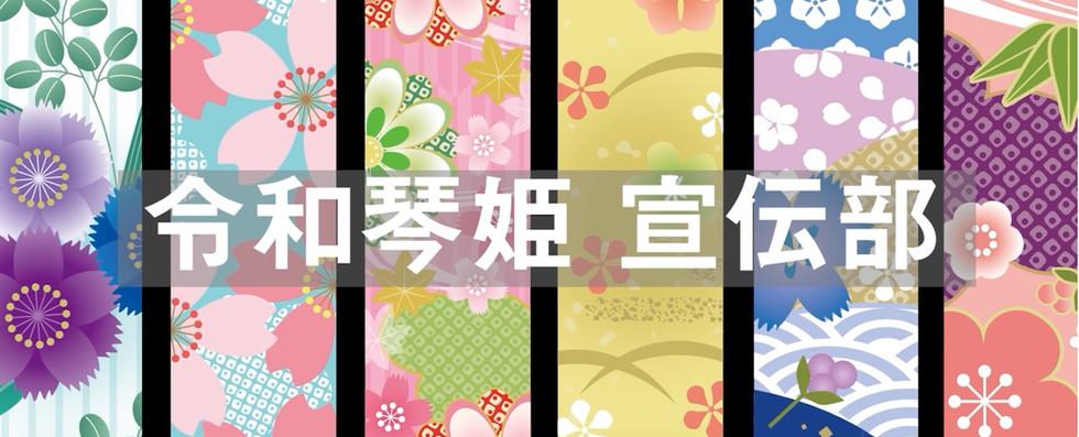 令和琴姫宣伝部