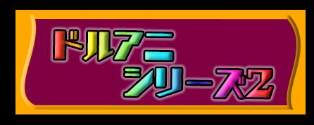 ドルアニシリーズ2ロゴ.png