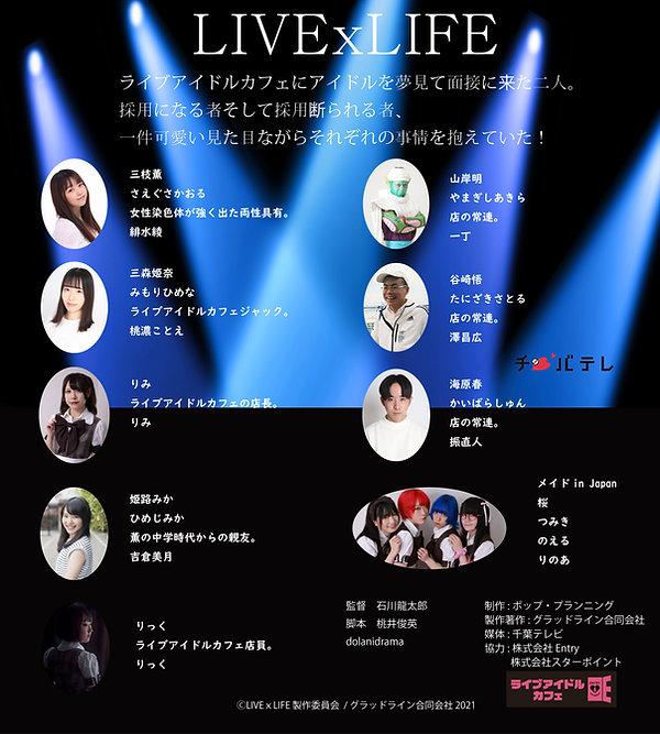 LIVE&LIFE相関図_アートボード 1.jpg