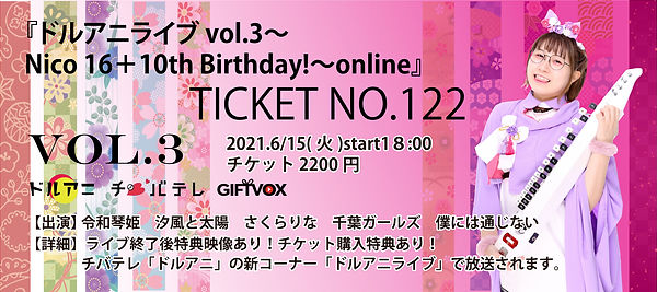 Ticket122_アートボード 1.jpg