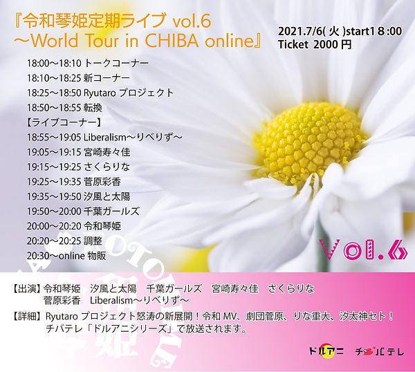 0706琴姫定期タイテ_アートボード 1.jpg