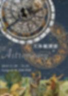 天体観測展
