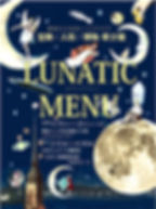 luntic-menu-pc_20191110175001.jpg