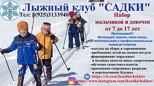 Реклама Садки 2.jpg