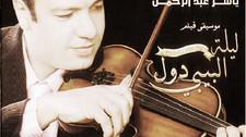 ياسر عبد الرحمن .. يفتح الجرح بموسيقاه