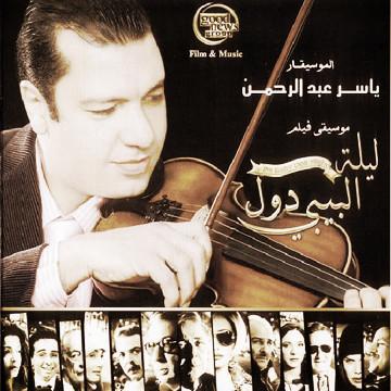yasser abdulrahman
