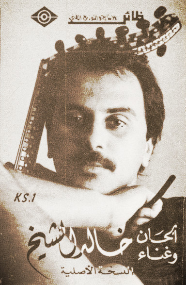 khalid alshaikh