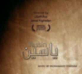 yassin soundtrack by Mohammed Haddad