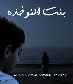 bint al nokhitha music by Mohammed Haddad