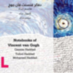 album cover Tarafa by Mohammed Haddad