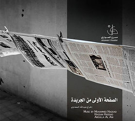 first page of the newspaper music by Mohammed Haddad
