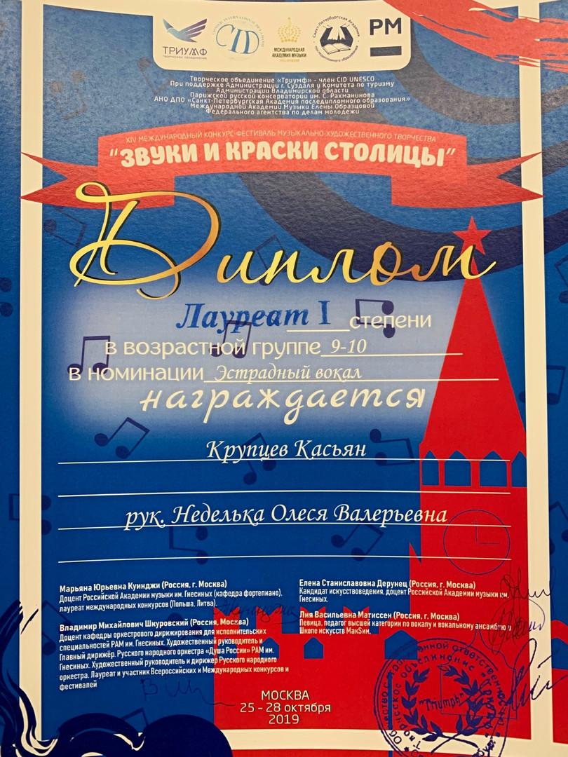 Лауреат 1 место Звуки и краски Столи