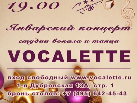 Январский концерт 31.01. в клубе Glastonberry.
