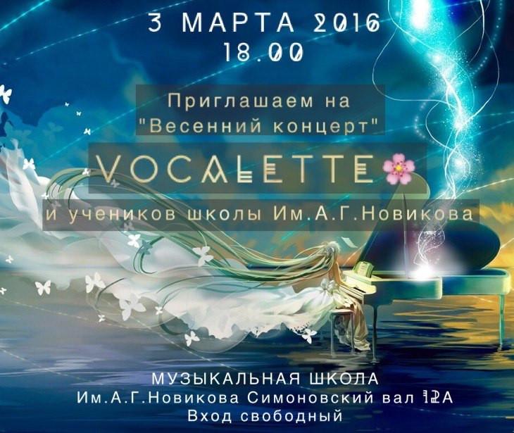 концерт вокальной студии vocalette