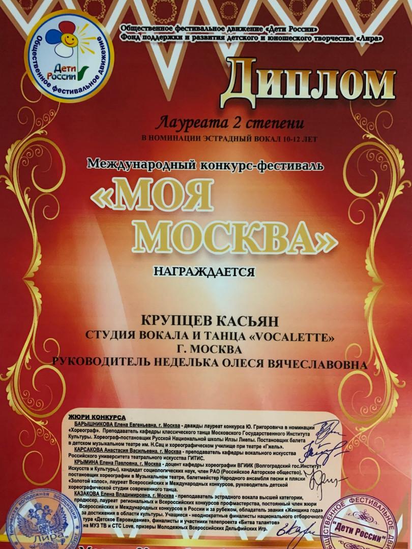 Лауреат 2 место Моя Москва