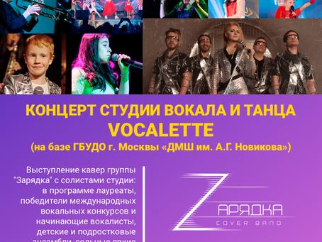 Нам 5 лет!! Наш концерт 15 марта в ДК Москворечье!! 19.00 ждем всех!