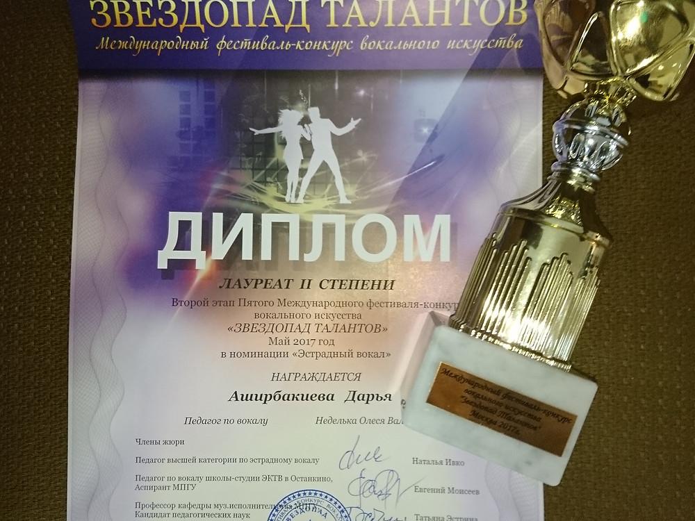 Даша Аширбакиева