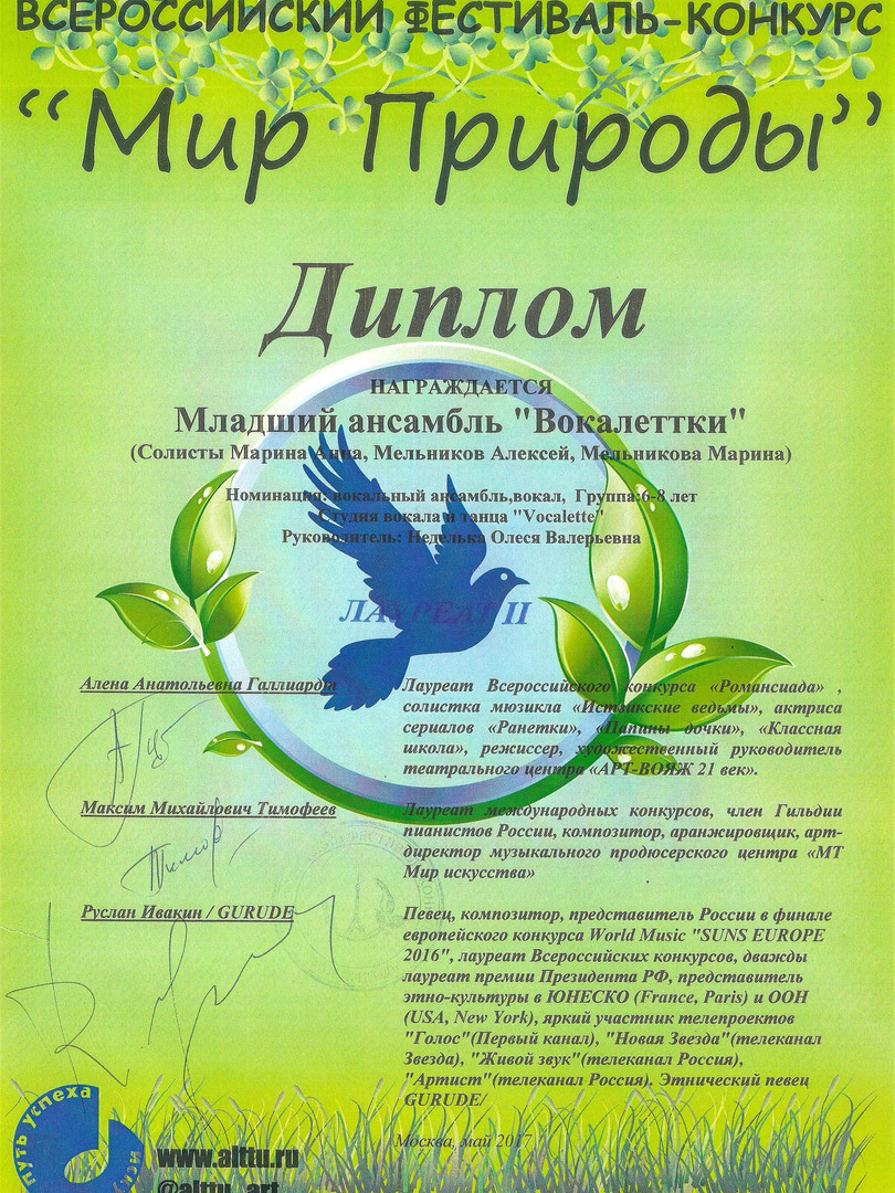 Лауреат 2 место Мир природы