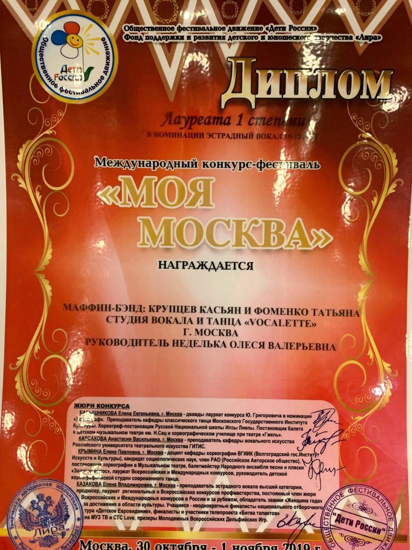 Лауреат 1 место Моя Москва