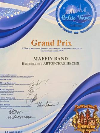 Gran Prix Baltic wave