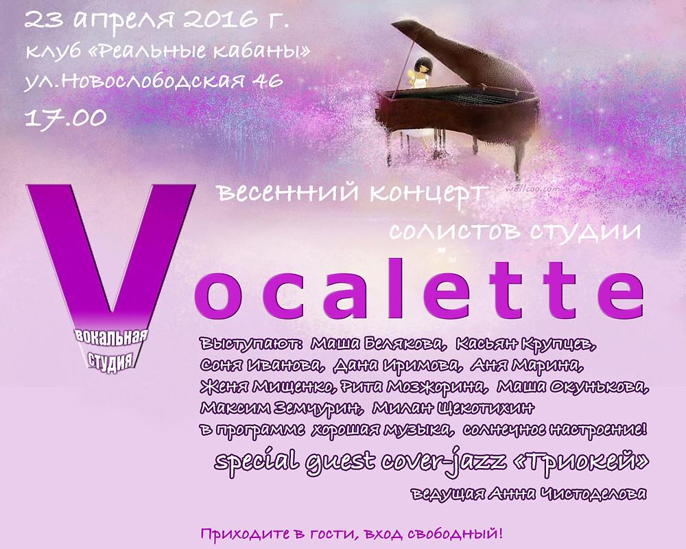Концерт вокальной студии