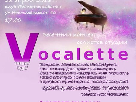Приглашаем вас на наш весенний концерт! 23 апреля в 17.00!