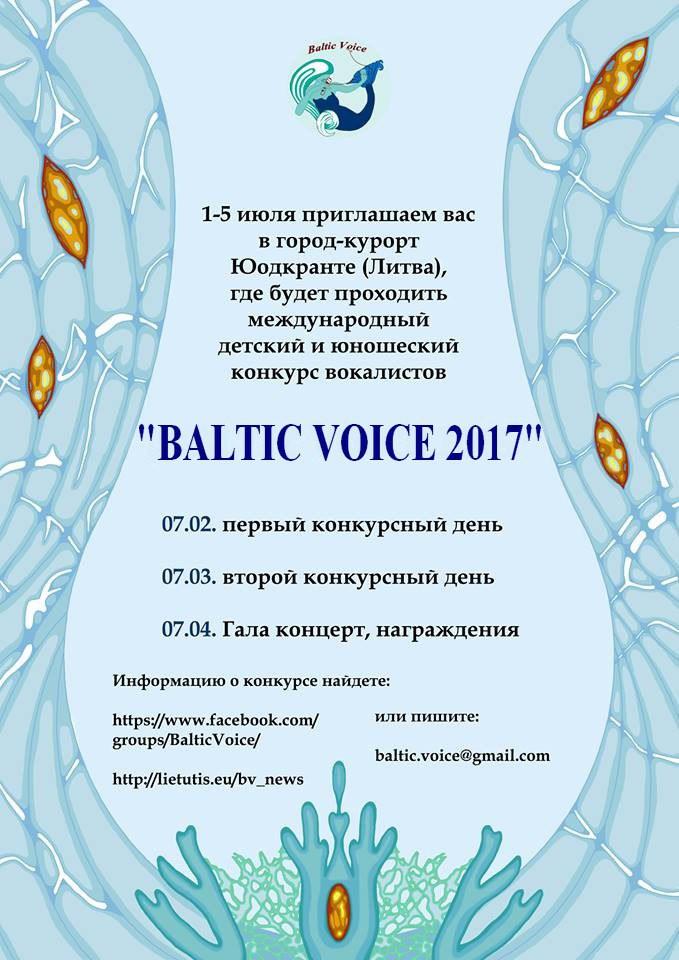 Вокальный конкурс Baltic voice