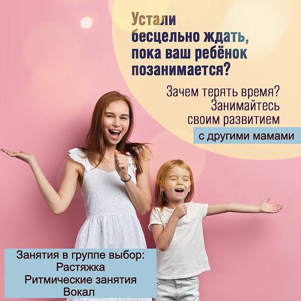 Занятия для мамы