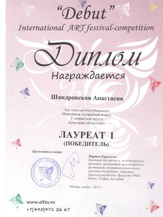 Лауреат 1 место Дебют