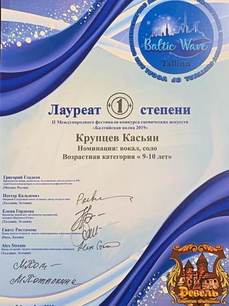 Лауреат 1 Baltic wave