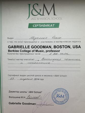 Сертификат Вокалеттэ.HEIC