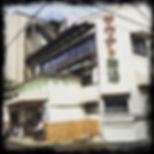 KYT0026 - Sauna Umeyu.JPG