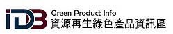 資源再生綠色產品資訊區 .png