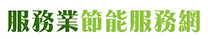 服務業節能服務網.png