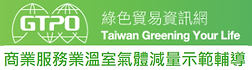 綠色貿易.png