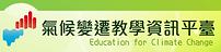 教育部_氣候變遷教學資訊平臺.png