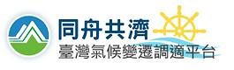 同舟共濟 臺灣氣候變遷調適平台.png